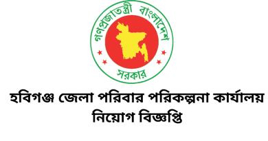 Habiganj District Family Planning Office Job Circular