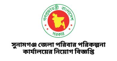 Sunamganj Family Planning Job Circular 2021