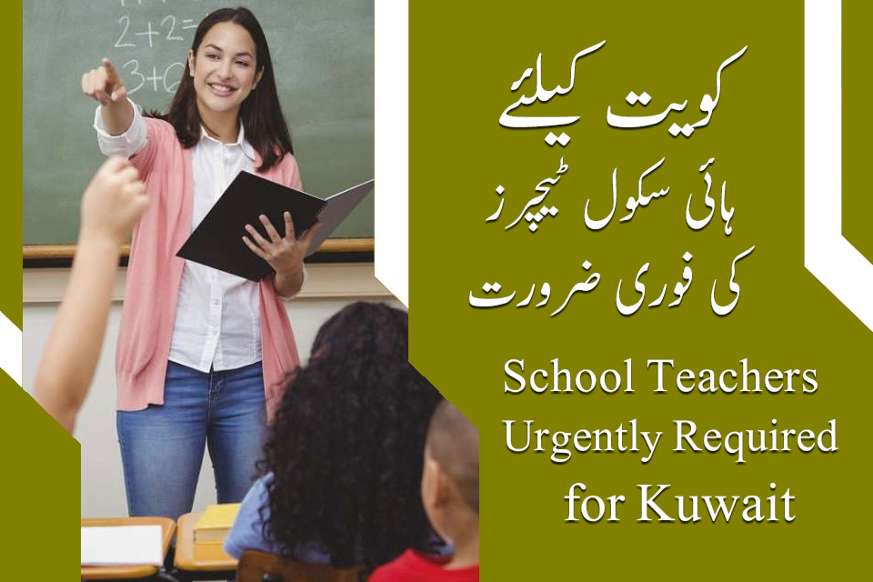 Kuwait teachers jobs