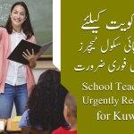 Kuwait teachers jobs