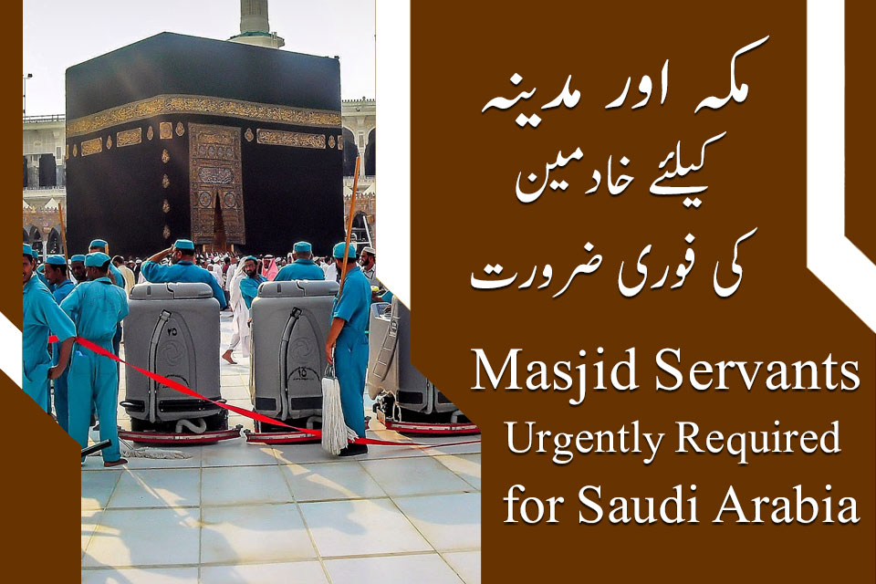 Makkah and Madina servants jobs