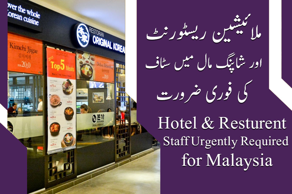 Malaysian restaurant and shopping mall jobs