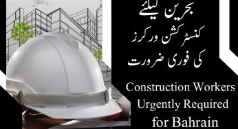 Construction workers jobs Archives | JobsinUrdu