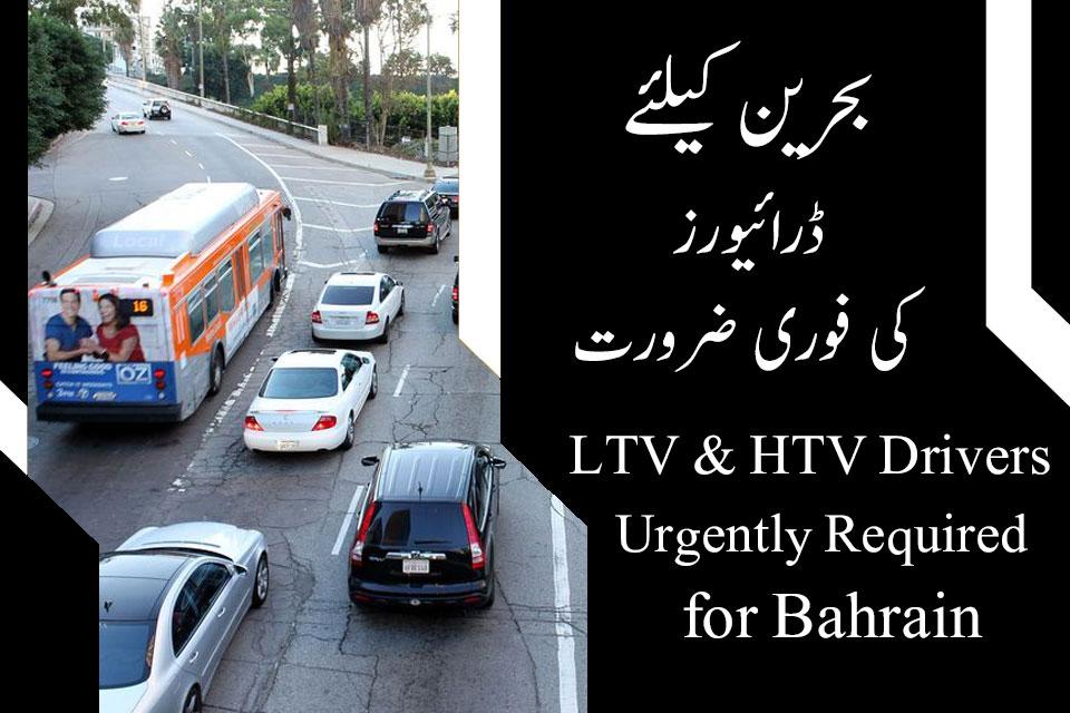 Bahrain LTV and HTV drivers jobs - Bahrain jobs   JobsinUrdu