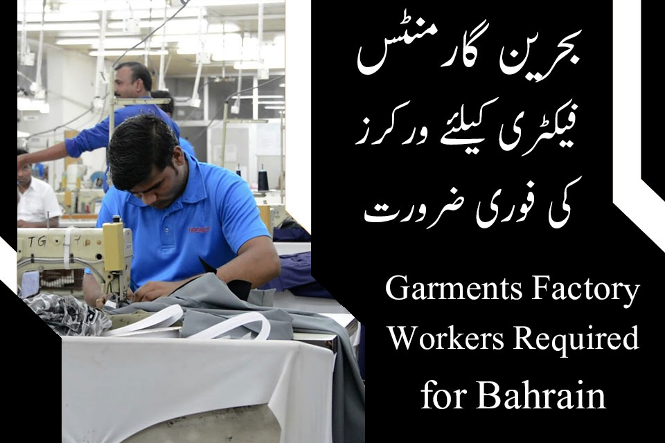 Bahrain Garments Factory Workers Jobs | JobsinUrdu