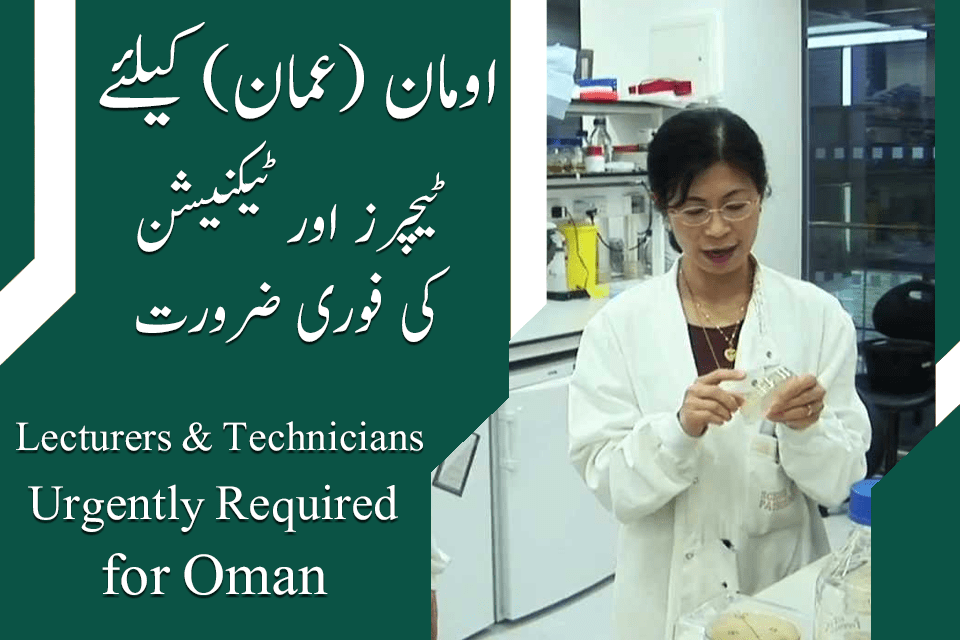 Oman Lectures and Lab Technician Jobs