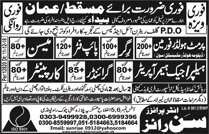 Oman Construction Company Workers Jobs Advertisement
