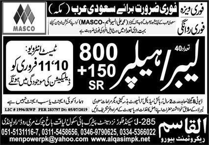 Makkah Labour and Helpers Jobs Advertisement