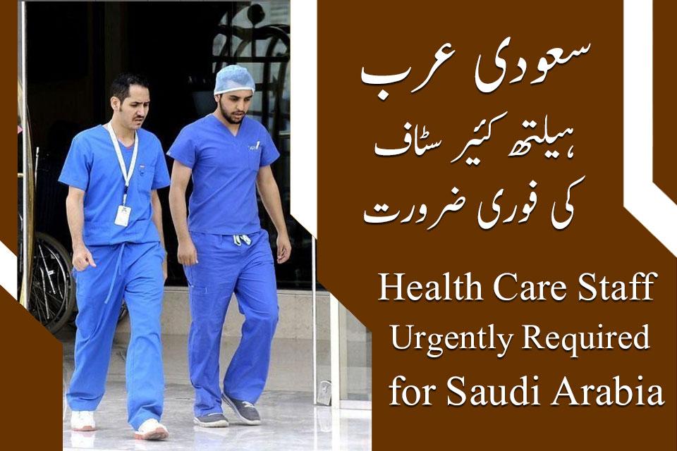 Saudi Arabia Ministry of Social Affairs Jobs