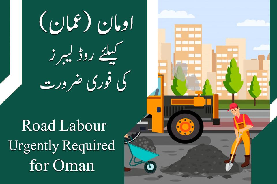 Oman Road Labour Jobs