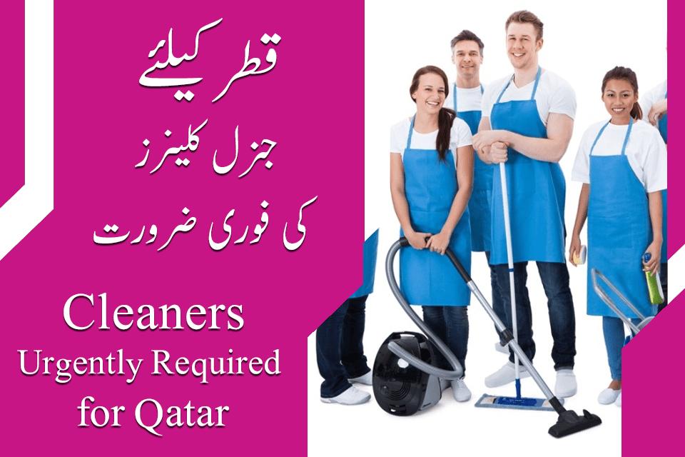 Qatar General Cleaners Jobs