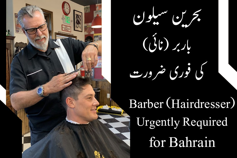 Bahrain Barber Jobs Advertisement
