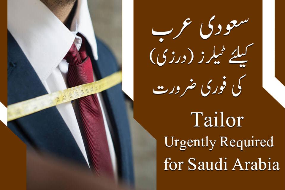 Saudi Arabia Tailor Jobs