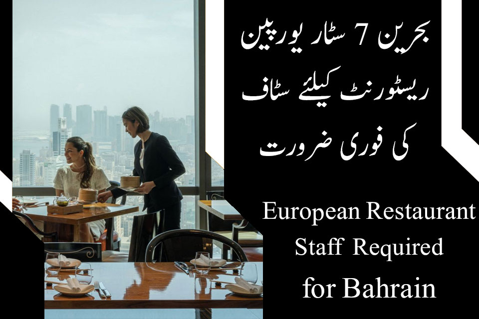 European Restaurant Jobs in Bahrain