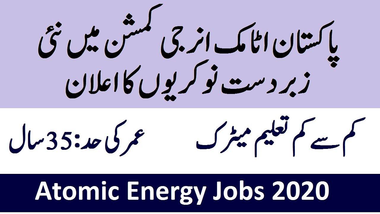 Jobs Atomic Energy Commission