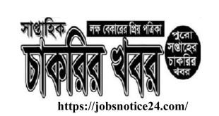 Saptahik Chakrir Khobor Potrika Bangla Newspaper 2020