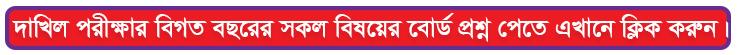 Dakhil Board Question 2017