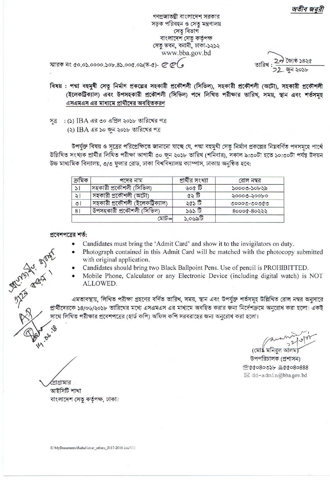 BBA Exam Schedule And Seat Plan - dailyjobsbd