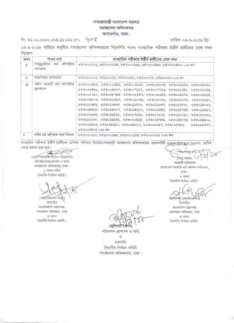 DSS Exam Date And Result Department Of Social Service Notice Circular 2018