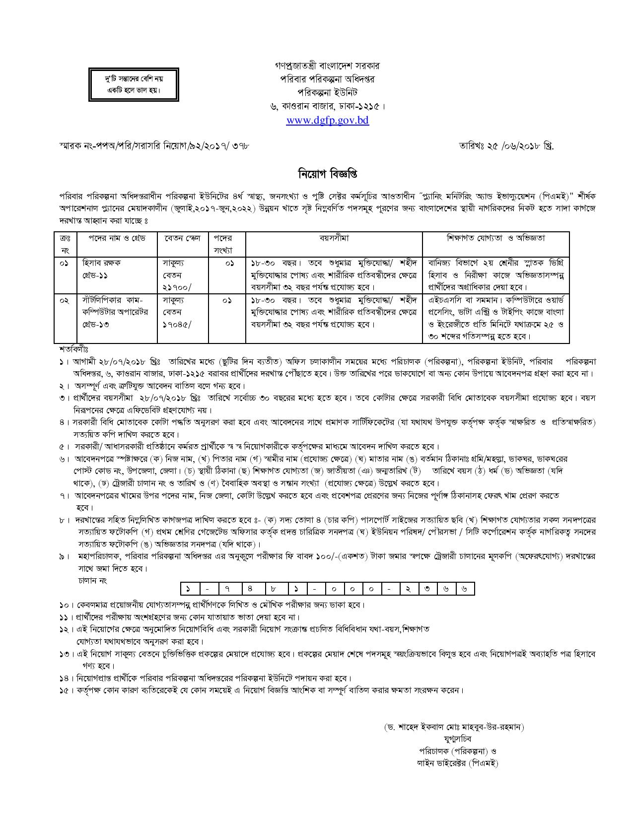 Department of Family Planning Job Circular 2018 by dailyjobsbd