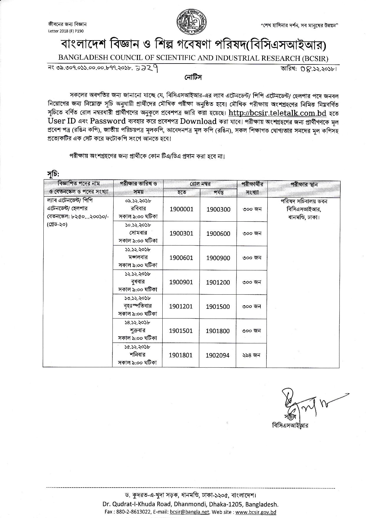 BCSIR Exam Date Admit Result 2018