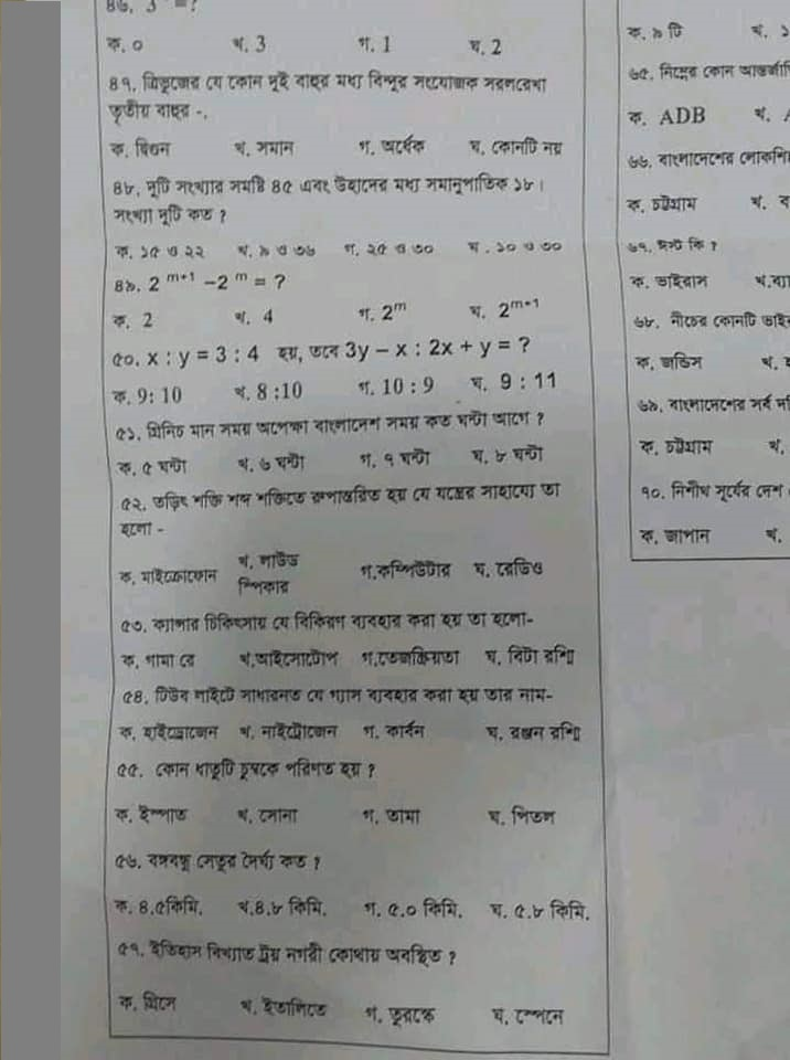 Department of Narcotics Control DNC Job Circular Exam Result Question Answer 2019 4