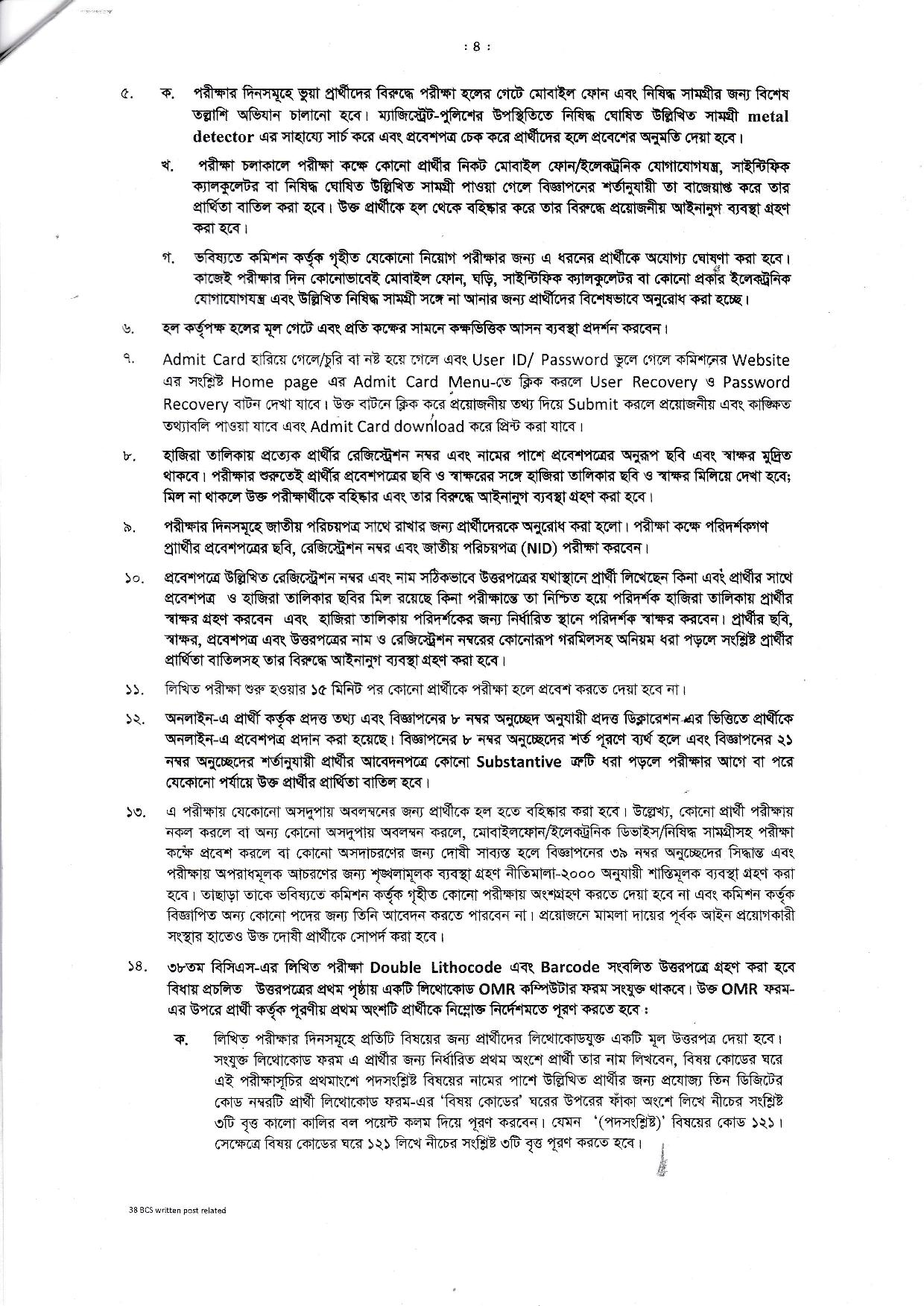 38th BCS Subjective Written Exam Date and Seat Plan Results Circular 2018 3
