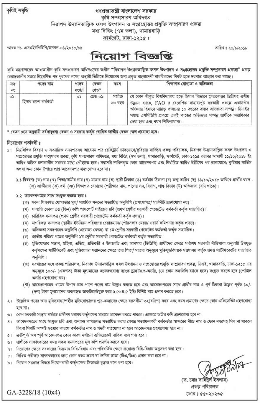 Department of Agricultural Extension DAE Job Circular and Exam date DAE Admit card 2018