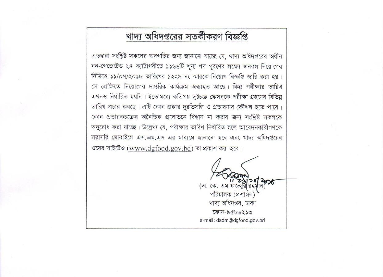 Directorate General of Food (Dgfood) Exam Related Official Notice 2019 1