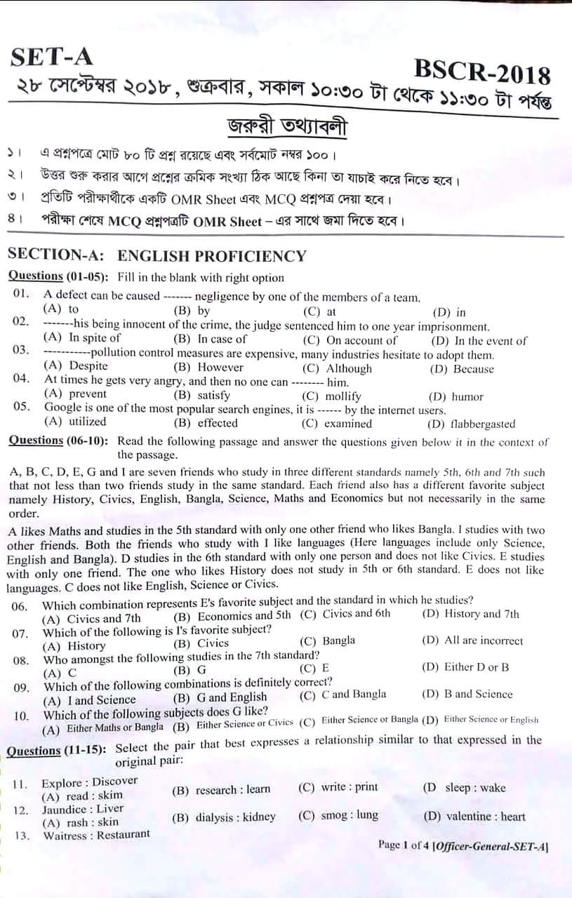 Combined 2 Bank MCQ Exam Question Solution & Result Circular 2018