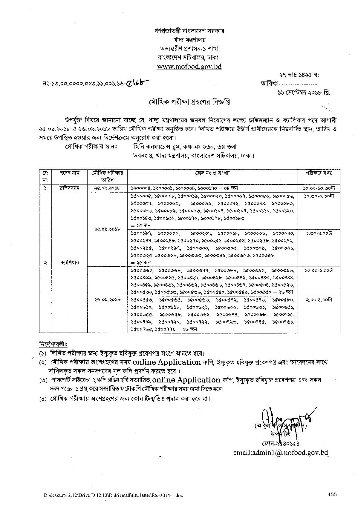 Ministry of Food Exam Date 2018