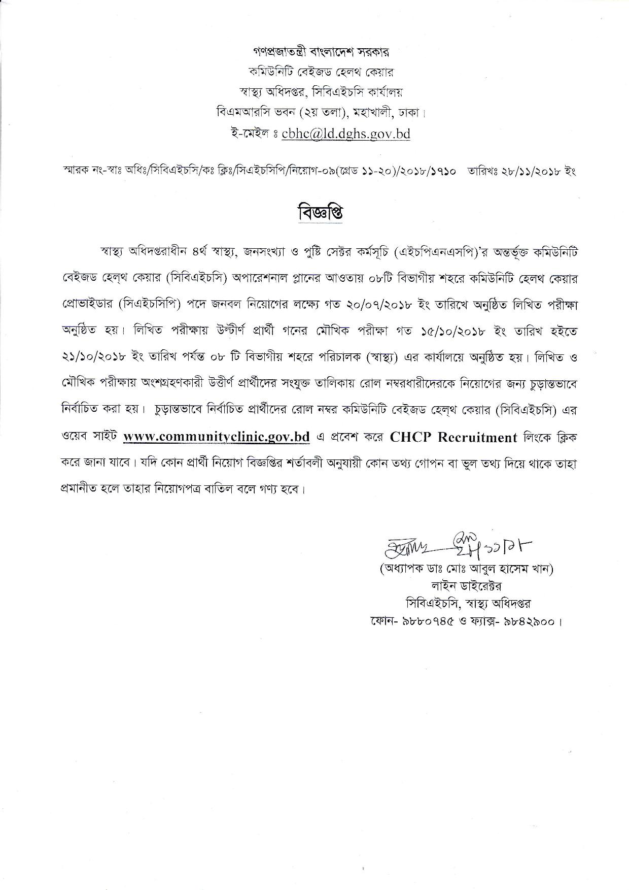 Community Clinic (CHCP) Viva Final Result 2018