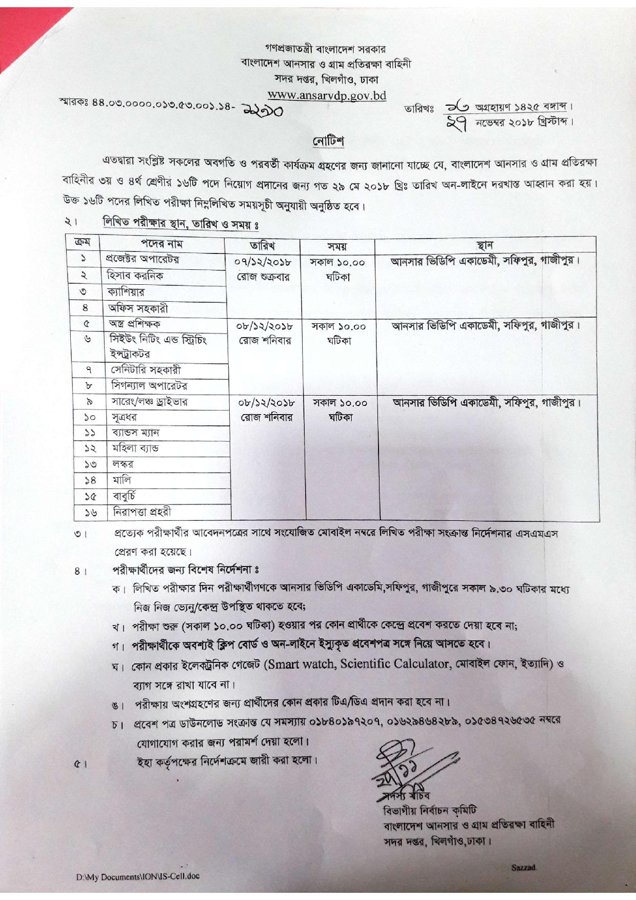 Bangladesh Ansar And VDP Exam Question Solution Result 2018