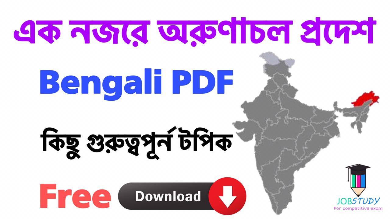 Arunachal pradesh Bengali Pdf Free Download