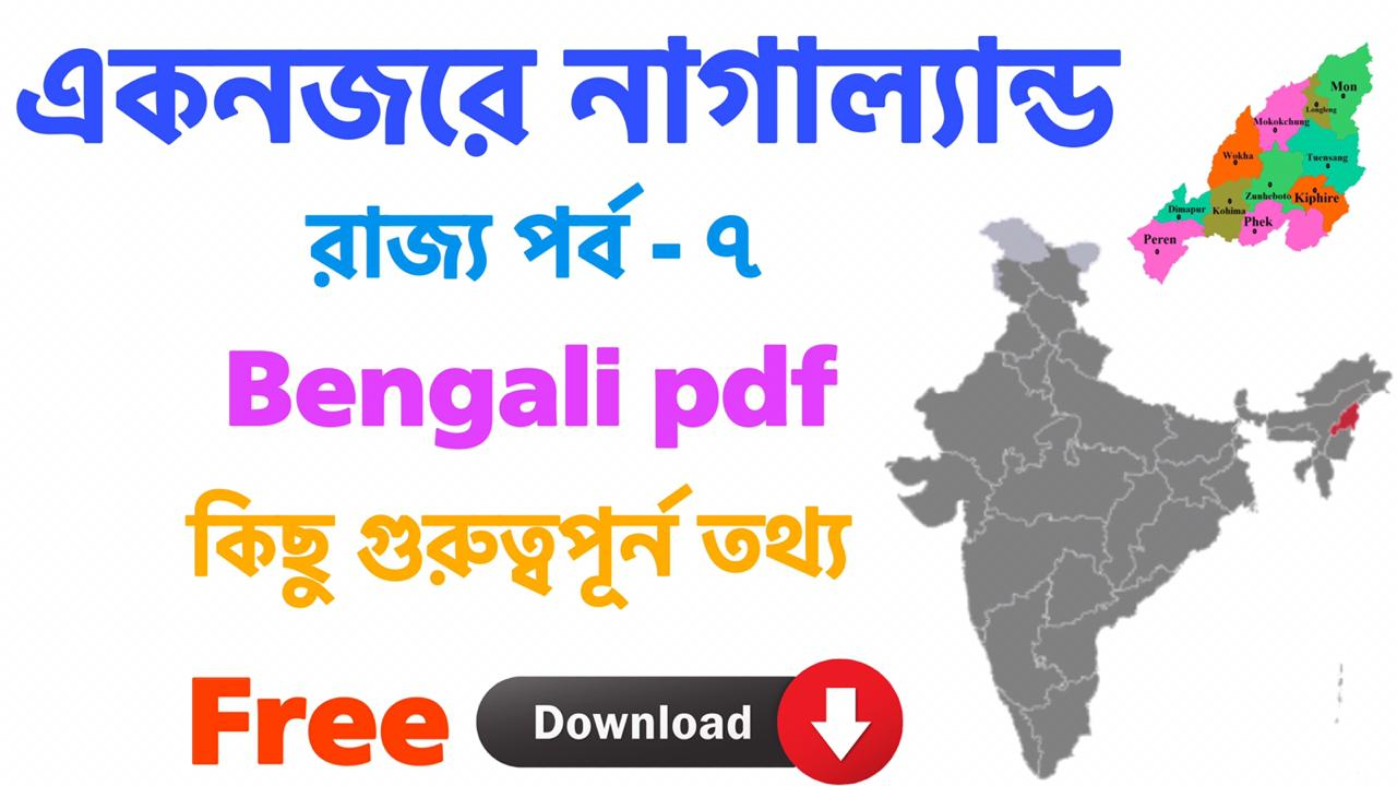 Read more about the article Nagaland Bengali Pdf Free Download