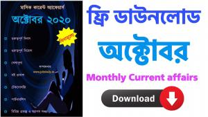 Read more about the article October month current affairs 2020 bengali free Pdf