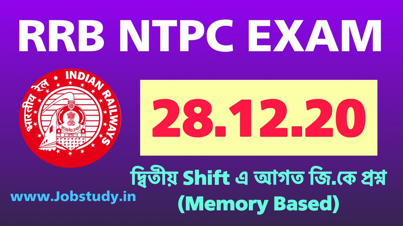 RRB NTPC 28.12.2020 2nd shift gk questions in bengali