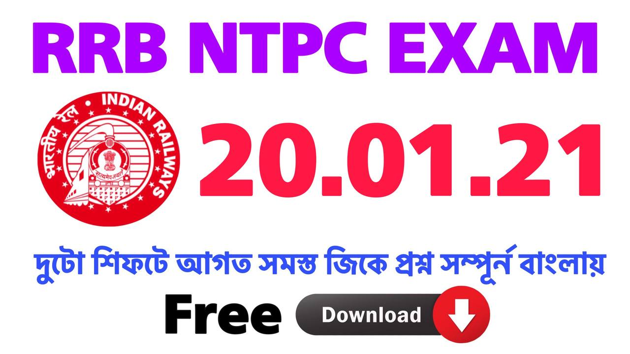RRB NTPC 20.01.2021 first and second shift gk questions in Bengali