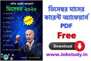 Read more about the article December month current affairs 2020 bengali free Pdf