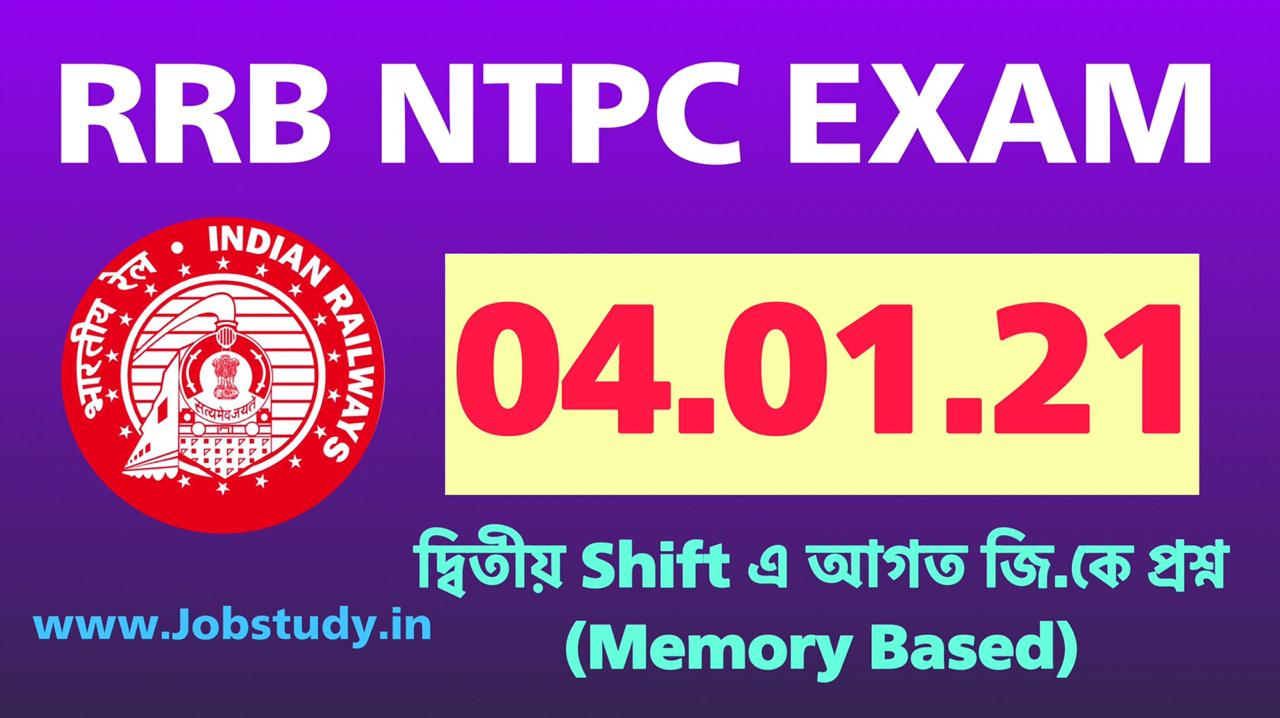 RRB NTPC 04.01.2021 2nd shift gk questions in bengali