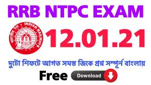 RRB NTPC 12.01.2021 first and second shift gk questions in Bengali