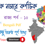 Karnataka Bengali Pdf Free Download