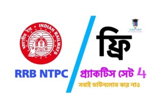 Read more about the article Railway NTPC Bengali Practice Set 4 Pdf