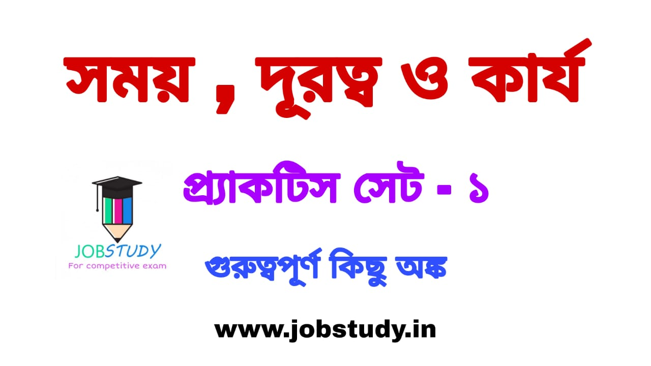 You are currently viewing Time, Distance and Work Bengali Pdf