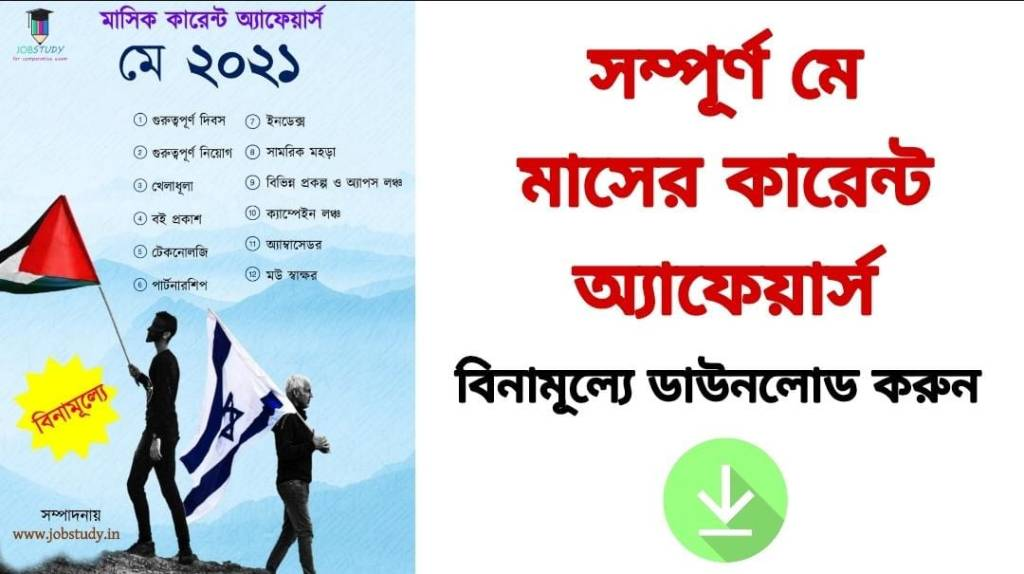 May month current affairs 2021 bengali free Pdf
