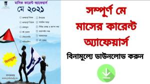 Read more about the article May month current affairs 2021 bengali free Pdf