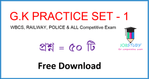 Read more about the article WBCS,POLICE, RAILWAY EXAM BENGALI GK PRACTICE SET – 1