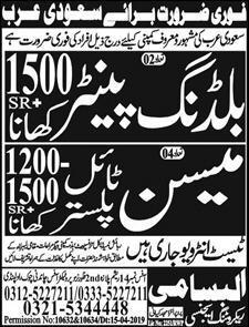 Building painters & mason jobs in Saudi Arabia advertisement