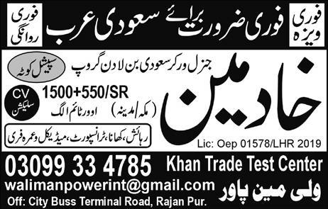 Khadmeen Hajj jobs advertisement