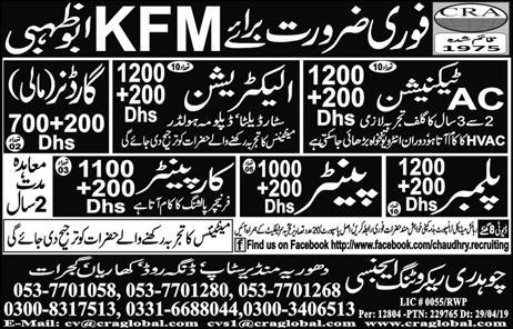 Construction workers jobs in Abu Dhabi advertisement